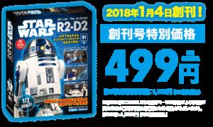 R2-D2アイキャッチ